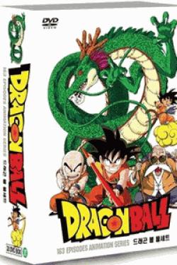 [DVD] ドラゴンボール / DRAGON BALL 全編 DVD BOX(全話153話収録)【完全版】