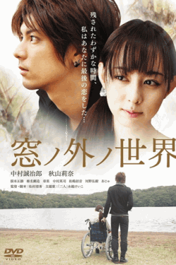 [DVD] 窓ノ外ノ世界