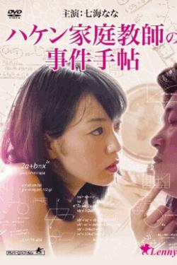 [DVD] ハケン家庭教師の事件手帖