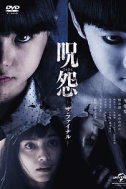 [DVD] 呪怨 ザ・ファイナル