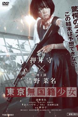 [DVD] 東京無国籍少女