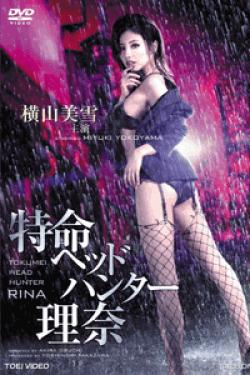 [DVD] 特命ヘッドハンター理奈