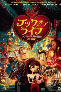 [DVD] ブック・オブ・ライフ ~マノロの数奇な冒険~(特別編)