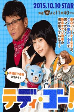 [DVD] テディ・ゴー! 【完全版】(初回生産限定版)
