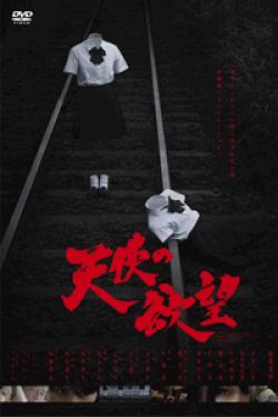 [DVD] 天使の欲望