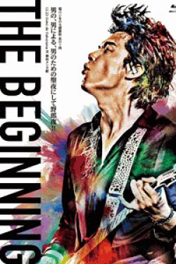 [DVD] 福山☆冬の大感謝祭 其の十四 THE BEGINNING