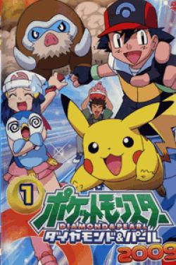 [DVD] ポケットモンスター ダイヤモンド&パール【完全版】(初回生産限定版)