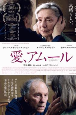 [DVD] 愛、アムール
