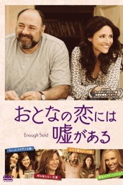 [DVD] おとなの恋には嘘がある