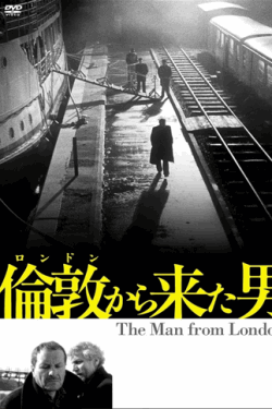[DVD] 倫敦(ロンドン)から来た男