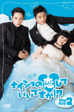 [DVD] ナイショの恋していいですか! ? DVD-BOX1+2【完全版】(初回生産限定版)