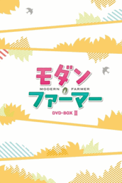 [DVD] モダン・ファーマー DVD-BOX1+2【完全版】(初回生産限定版)