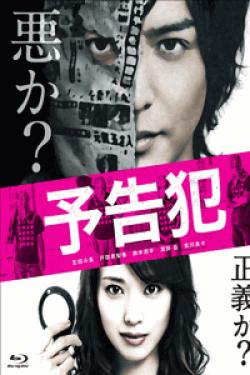 [DVD] 映画 「予告犯」