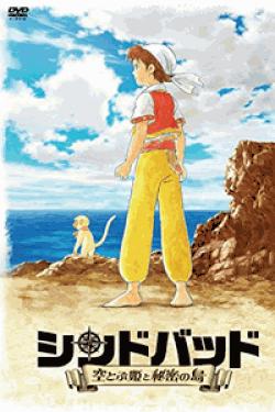 [DVD] シンドバッド ~空とぶ姫と秘密の島~