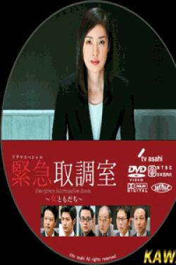 [DVD] ドラマスペシャル 緊急取調室~女ともだち~