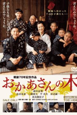[DVD] おかあさんの木