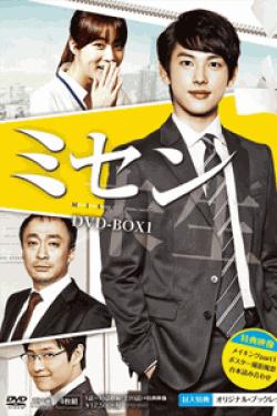 [DVD] ミセン -未生- DVD-BOX1+2【完全版】(初回生産限定版)