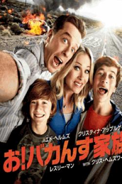 [DVD] お! バカんす家族