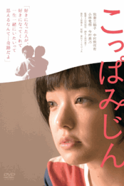 [DVD] こっぱみじん