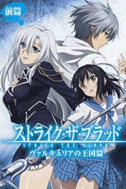 [DVD] ストライク・ザ・ブラッド OVA 前篇<初回生産限定版>