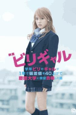 [DVD] 映画 ビリギャル