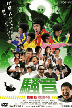 [DVD] 騒音