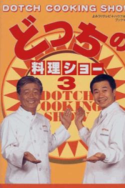 [DVD] どっちの料理ショー (10枚組)【完全版】(初回生産限定版)