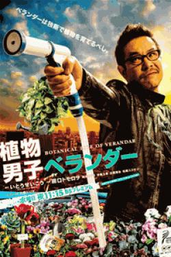[DVD] 植物男子ベランダー season2【完全版】(初回生産限定版)
