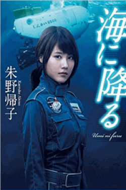 [DVD] 海に降る【完全版】(初回生産限定版)