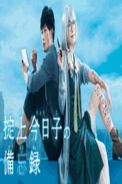 [DVD] 掟上今日子の備忘録【完全版】(初回生産限定版)