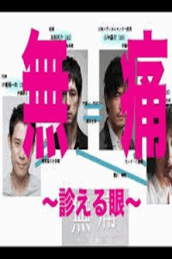 [DVD] 無痛 ~診える眼~【完全版】(初回生産限定版)