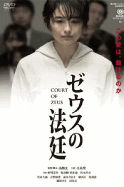 [DVD] ゼウスの法廷