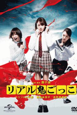 [DVD] リアル鬼ごっこ 2015劇場版 プレミアム・エディション