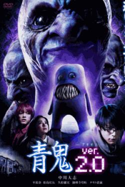 [DVD] 青鬼 ver.2.0 スタンダード・エディション