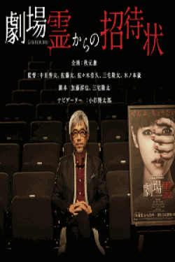[DVD] 劇場霊からの招待状【完全版】(初回生産限定版)