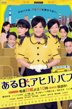 [DVD] ある日、アヒルバス【完全版】(初回生産限定版)