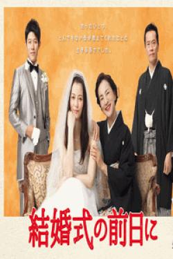 [DVD] 結婚式の前日に【完全版】(初回生産限定版)