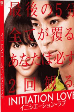[DVD] イニシエーション・ラブ