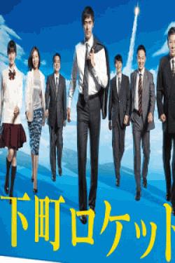 [DVD] 下町ロケット -ディレクターズカット版-【完全版】(初回生産限定版)