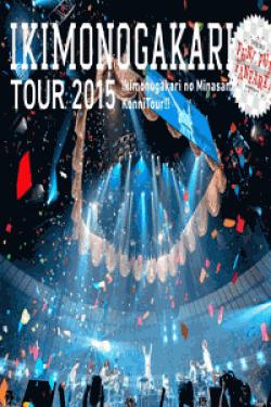 [DVD] いきものがかりの みなさん、こんにつあー!! 2015 ~ FUN! FUN! FANFARE! ~(初回生産限定盤)