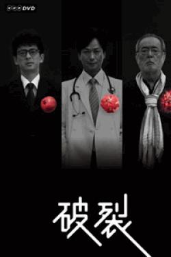 [DVD] 破裂【完全版】(初回生産限定版)