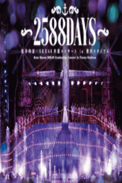 [DVD] 松井玲奈・SKE48卒業コンサートin豊田スタジアム~2588DAYS~