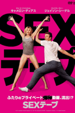 [DVD] SEXテープ