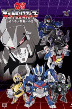 [DVD] キュートランスフォーマー さらなる人気者への道 (初回限定盤)