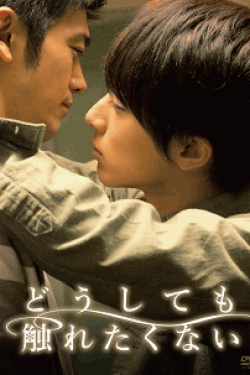 [DVD] どうしても触れたくない