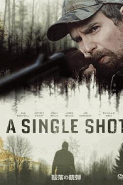 [DVD] 転落の銃弾 2