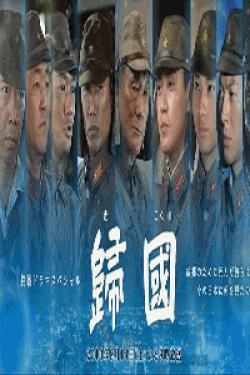 [DVD] 歸國 終戦ドラマスペシャル