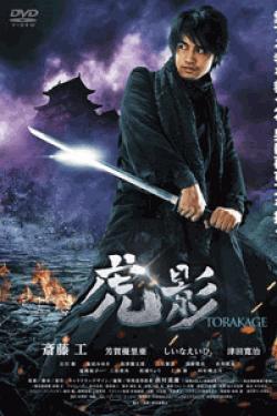 [DVD] 虎影