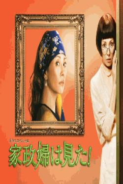 [DVD] ドラマスペシャル 家政婦は見た!