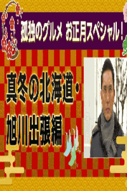 [DVD] 孤独のグルメ お正月スペシャル 真冬の北海道・旭川出張編